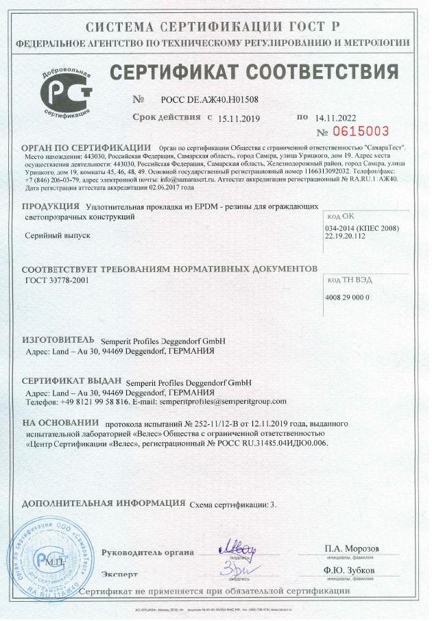 Сертификат на уплотнитель
